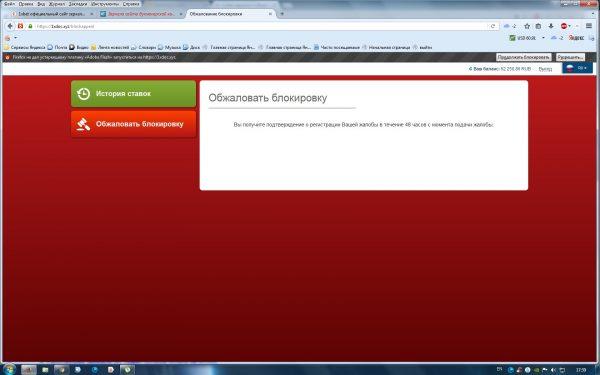 Аккаунт заблокирован в 1хбет