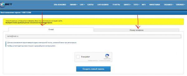 Восстановление пароля в букмекерской конторе 1хбет