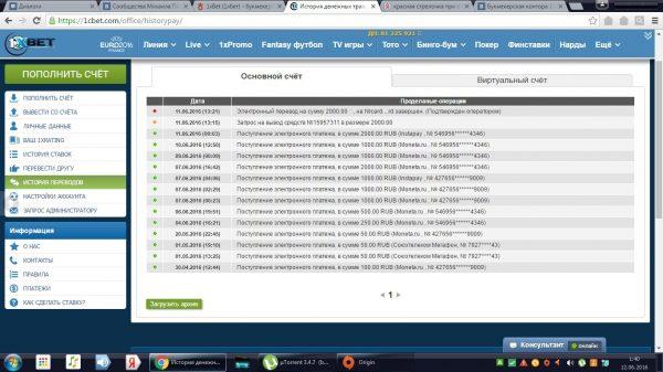 Как посмотреть историю платежей в бк 1хБет