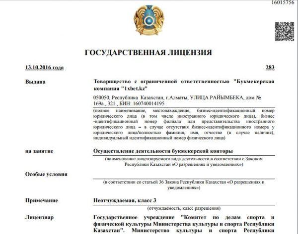 Лицензия 1хбет на осуществление деятельности