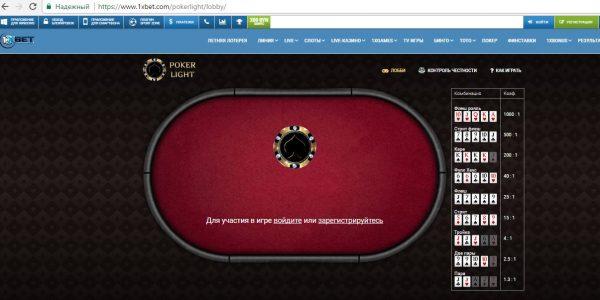 Покер в 1хбет
