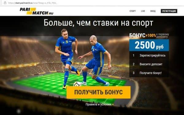 Бонус Пари матч 2 500 рублей на депозит
