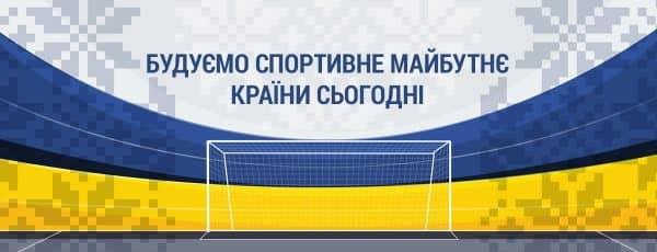 Лига Украины