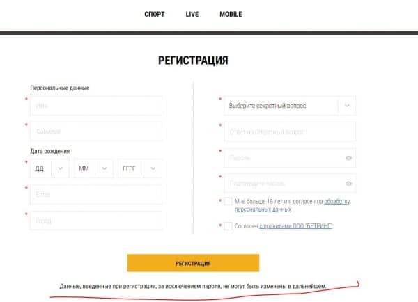 Нельзя менять личные данные при регистрации