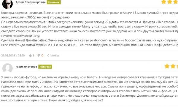 Отзывы про сайт