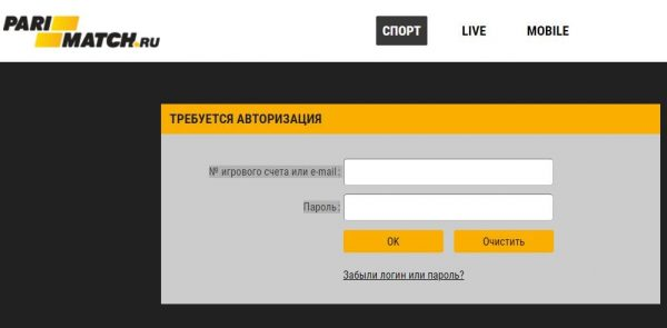 Страница пополнения аккаунта в Париматче