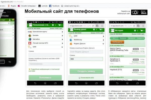 Ligastavok Com мобильная